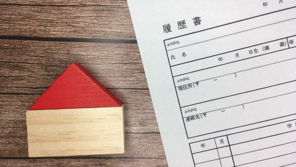 家と履歴書